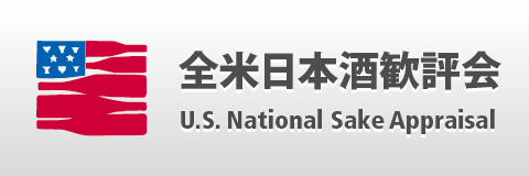 US National Sake Appraisal